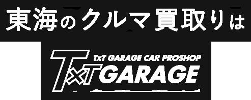 東海のクルマ買取りはTxT GARAGE CAR PROSHOP